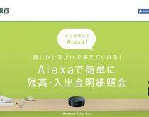 三井住友銀行がAmazon Alexaスキルに対応。残高照会には「パスコード」が必要なシステム