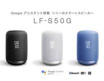 ソニー初のGoogleアシスタント搭載スマートスピーカーを12月9日に発売。特徴や違いは?