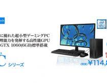 フロンティア、小型ゲーミングPCを発売!GTX1060標準搭載、持ち運びも簡単