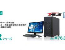 フロンティア、最大5台のSSD/HDD搭載可能なゲーミングPCを発売!カスタマイズ可能