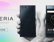 SIMフリー版「Xperia XZ Premium」が限定1.3万台で販売中!nuroモバイルで購入可能