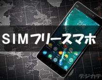 2018年版ミドルスペックのおすすめSIMフリースマホを比較!HTC、ZenFone、AQUOS、Arrows