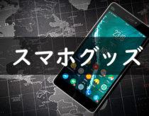 iPhone/Androidスマホの便利グッズ・周辺機器など捗る商品20選以上