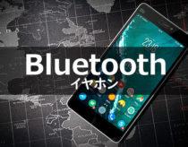 【2019年版】Bluetoothイヤホンを厳選おすすめ!選び方・タイプ・人気メーカーも紹介