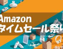 Amazon 80時間のタイムセール祭りを10月1日から開催!ポイント還元も