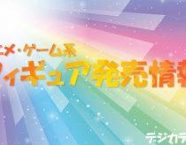 2018年8月発売のアニメ・ゲーム系キャラのフィギュア全111種まとめ!予約受付中
