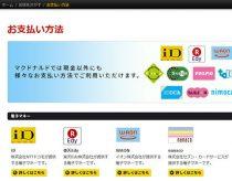 日本マクドナルド、電子マネー決済・クレカ決済・NFC決済に対応へ!東京オリンピックに向けて