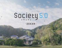 君の名はの地上波CMソサエティ5.0とは?IoT化されたスマート社会を目指す。