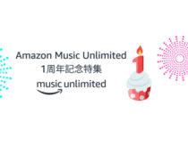 Amazon Music Unlimitedでの人気曲2018が決定!U.S.A.や打上花火など!3ヶ月99円キャンペーンも