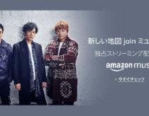Amazon Music Unlimitedで「新しい地図 join ミュージック」が独占配信!3ヶ月99円キャンペーンも