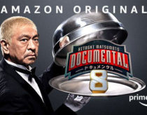 Amazonプライムビデオで8月21日から「松本人志 ドキュメンタル シーズン8」を配信!メンバーも発表