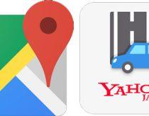 GoogleマップのナビとYahoo!カーナビの違いと特徴