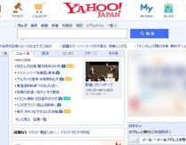 Yahoo! JAPANが2016年3月までに終了するWEBサービスやアプリを発表